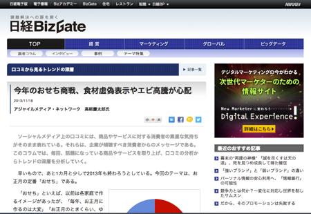 日経BizGate にて弊社高柳のおせちのクチコミに関するコラムが掲載されました!