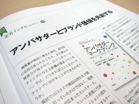 宣伝会議 2014年1月号に 書籍『アンバサダー・マーケテイング』について弊社藤崎実のインタビューが掲載されました