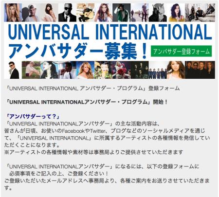 「UNIVERSAL INTERNATIONALアンバサダー・プログラム」開始!