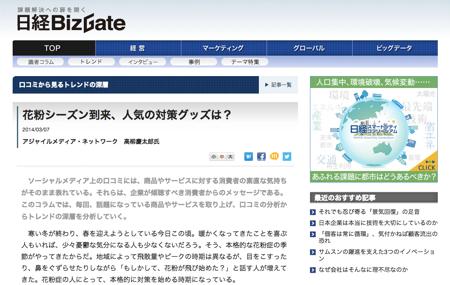 日経BizGate にて弊社高柳の「花粉症対策グッズ」のクチコミに関するコラムが掲載されました!