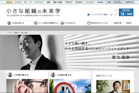 日経BPさんの新サイト「小さな組織の未来学」にて弊社徳力の連載が開始しました!