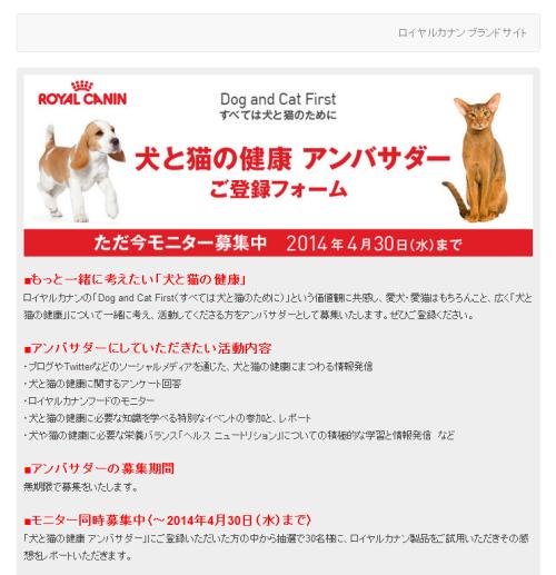 モニター募集中!「犬と猫の健康 アンバサダー」登録スタート