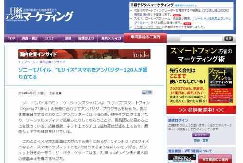 日経デジタルマーケティングに、AMNが支援しているXperiaアンバサダープログラムのインタビュー記事が掲載されました。