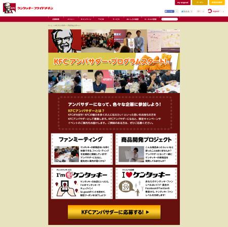 「KFC アンバサダー・プログラム」がスタート!