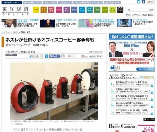 東洋経済オンラインのネスカフェアンバサダーの取材記事にAMN徳力のコメントが掲載されました。