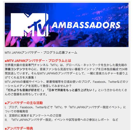 MTV JAPANアンバサダー・プログラムがスタートしました!