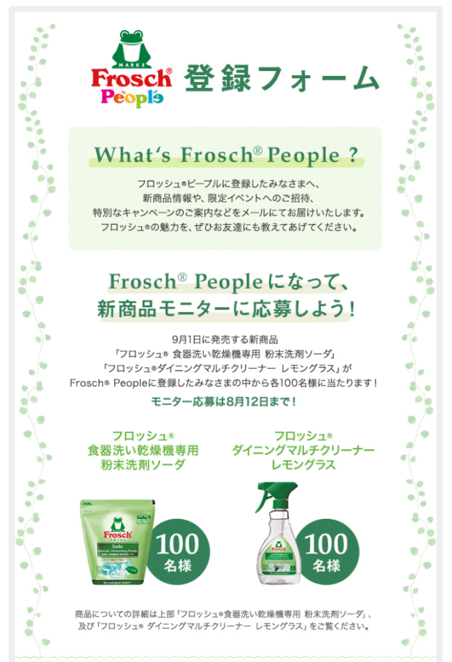 Frosch_People_20140728