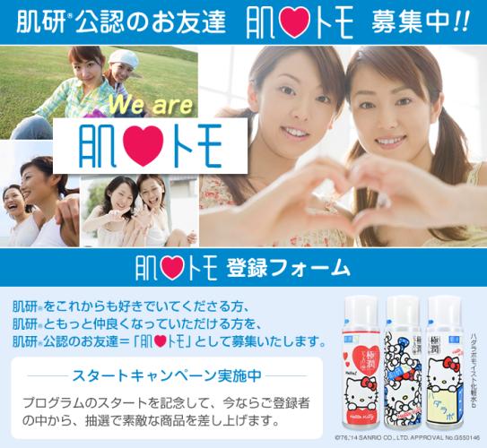 肌研のお友達 「肌❤トモ」プログラム スタート!