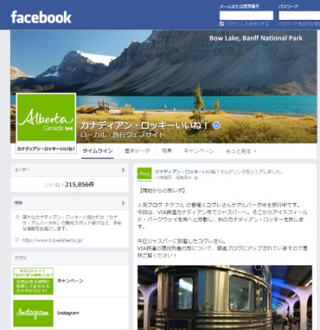 カナダ・アルバータ州観光公社のソーシャルメディア観光大使制度の支援を開始しました