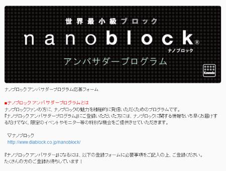 ナノブロック アンバサダープログラムがスタートしました!