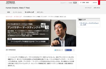 株式会社日立製作所の「Human Dreams. Make IT Real.」にて徳力のインタビューが掲載されました!