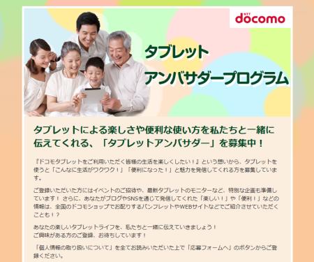 docomo_tablet_20140930