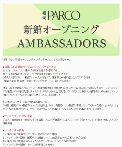 福岡パルコ 新館オープニングアンバサダープログラムがスタートしました