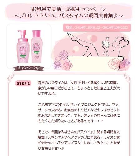 bath-kirei_20141001