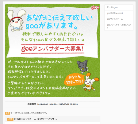 gooアンバサダープログラム始まりました!