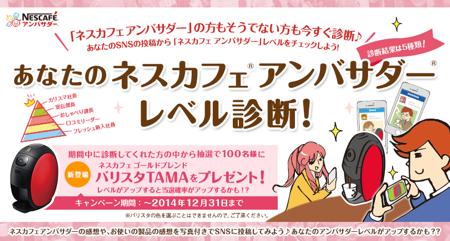 【期間限定】抽選で100名様にネスカフェ ゴールドブレンド バリスタ TAMAが当たるキャンペーン開催中!