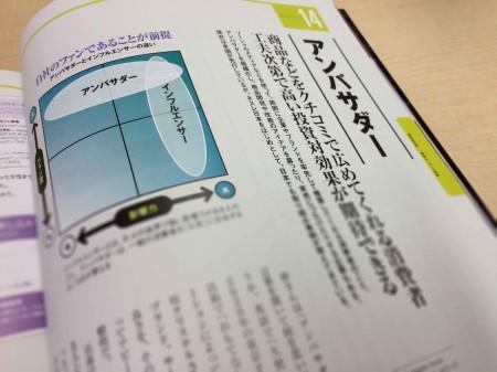 日経BPムック「図解 マーケティングの教科書」に弊社徳力の記事が掲載されました