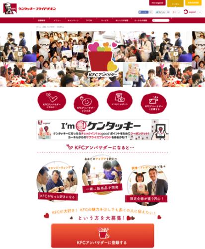 KFCアンバサダー・プログラムのサイトがリニューアルされました!