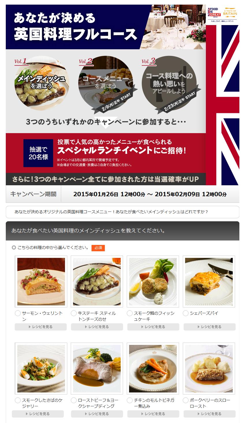 投票で人気の高かった英国メニューを食べられる!「あなたが決める英国料理のフルコース ソーシャルメディアキャンペーン」スタート!