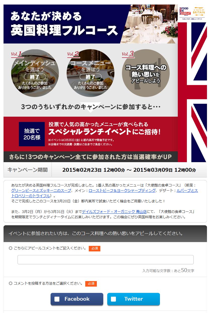 A_Taste_of_Britain_20150223