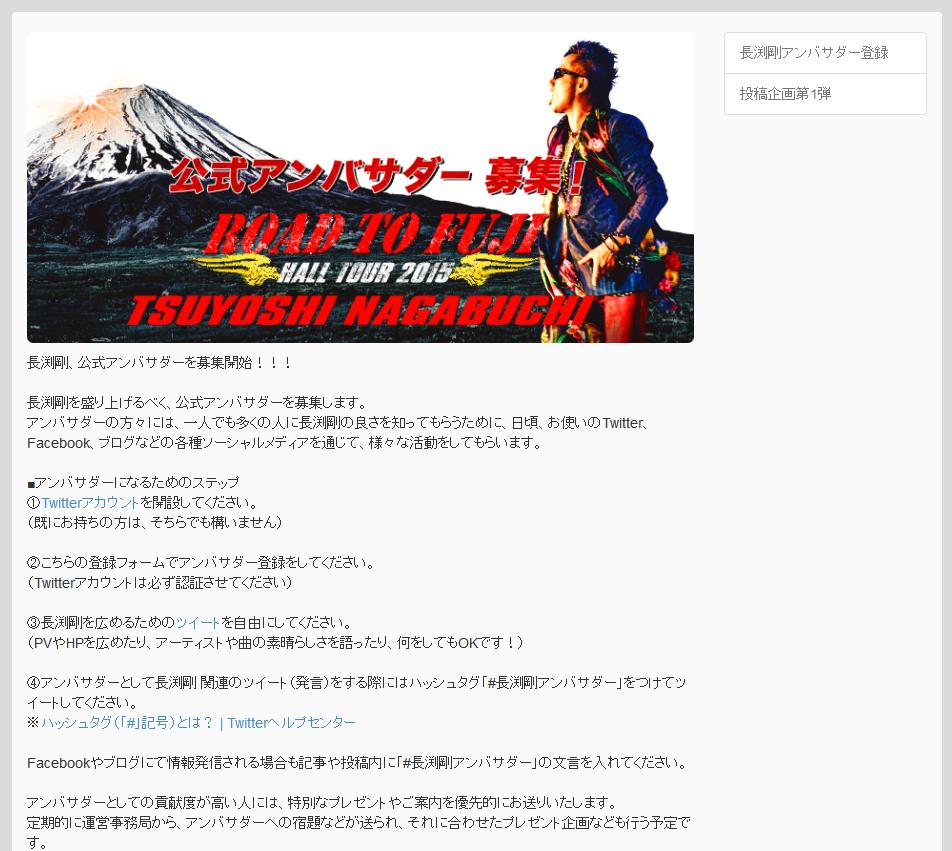 集えアンバサダー!長渕剛、10万人ライブに向け新企画がスタート!