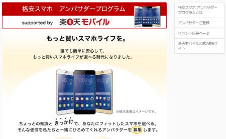 AMNblog_kakuyasu_sumaho150522