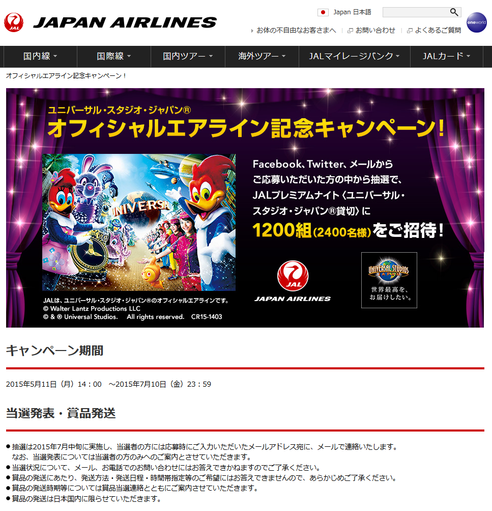 JAL_20150512