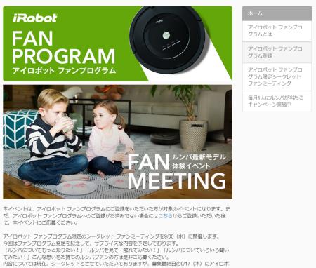 アイロボット ファンプログラム限定シークレット ファンミーティング