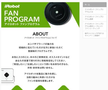 アイロボット ファンプログラム募集フォーム