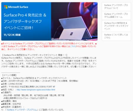 Surface Pro 4 発売記念   アンバサダーキックオフイベント