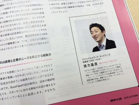 20150916_henshukaigi
