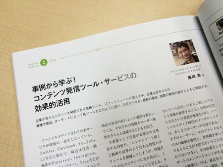 弊社クリエイティブディレクターの藤崎実のコラムが宣伝会議に掲載されました。