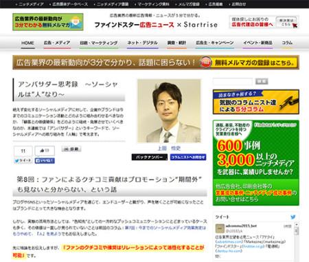 弊社CEOの上田のクチコミの効果測定についてのコラムがファインドスターに掲載されました。