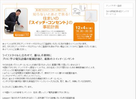 20151204 sumu2大阪イベント キャプチャ_450