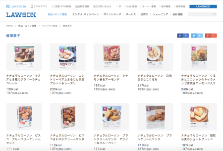 1117_lawson_kenkoukashi