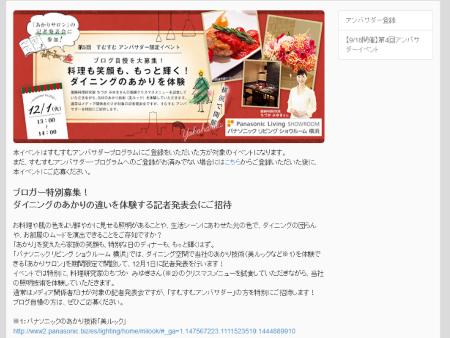 20151201 sumu2横浜イベント キャプチャ_450