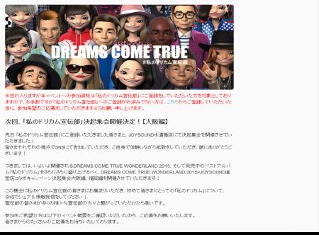 20151211 私のドリカム宣伝部決起集会 大阪 登録画面キャプチャ