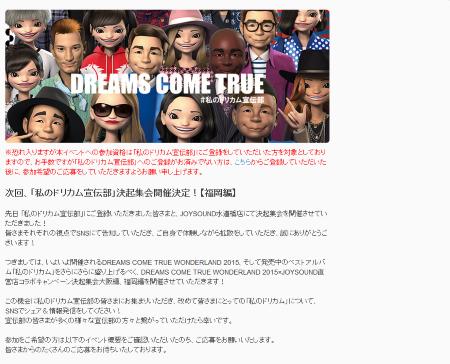 20151204 私のドリカム宣伝部決起集会 福岡 登録画面キャプチャ