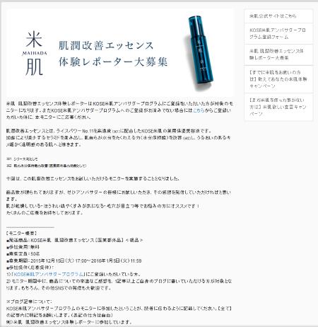 20151215 米肌 モニター応募画面キャプチャ AMNブログ用