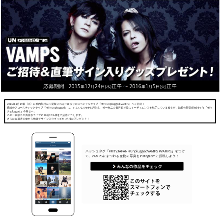 MTV_Unplugged_VAMPS_20151224