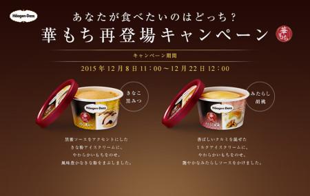 hanamochi_20151208