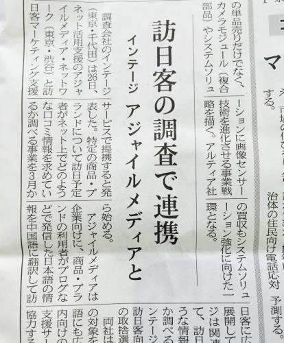 訪日外国人向けインバウンドマーケティングサービスが日経産業新聞にて紹介されました。