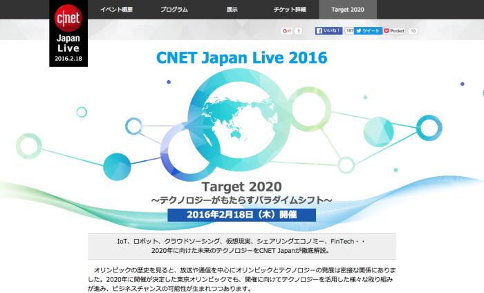 レビューズ登録ブロガーがCNET Japan Live 2016内の講演レビューを執筆しました