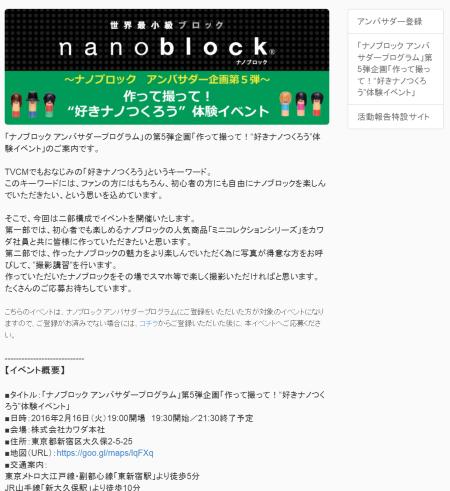nanoblock_05_eventform
