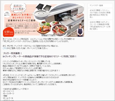 20160420 sumu2 汐留イベント キャプチャ_450