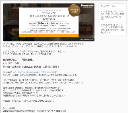 20160414 sumu2 二子玉川イベント キャプチャ_450