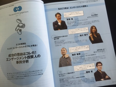 『ウェブデザイニング』の特集「デジタル時代のリピーター&ファンを生む新法則」に、弊社 藤崎実のコメントが掲載されました。