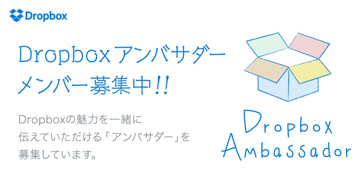 『Dropbox アンバサダー』が始まりました!