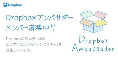 dropbox_ambassador_450
