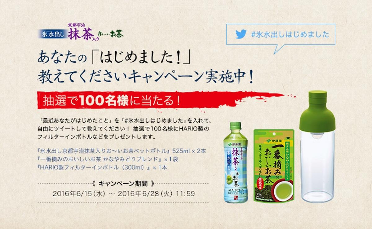 伊藤園「氷水出し 京都宇治抹茶入り お~いお茶」発売記念 あなたのはじめました教えてくださいキャンペーン